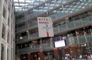 Kitte2_1024x670